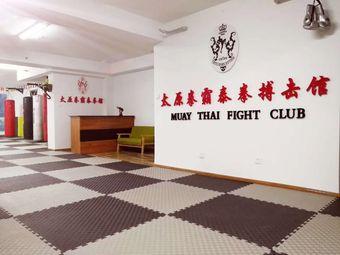 拳霸泰拳搏击健身俱乐部
