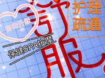 悦M·含舍·剧情保健SPA按摩(红牌楼店)
