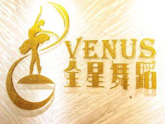 Venus金星舞蹈