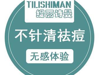 缇丽诗曼·不针清祛痘·皮肤管理