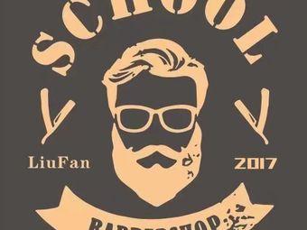 老派·男士理发馆barbershop(体育场店)