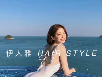 伊人雅  Hair Style