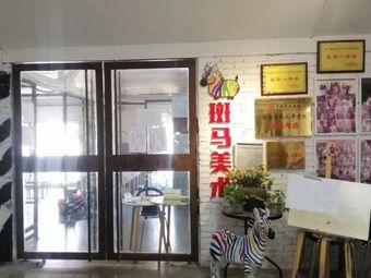 彩虹斑马美术工场