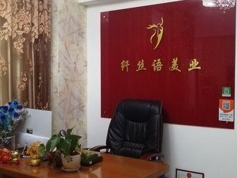 纤丝语专业减肥美容美体中心(金洲路总店)