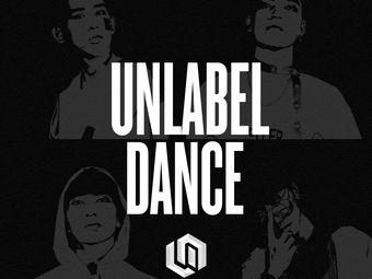 UNLABEL舞蹈工作室(西平店)