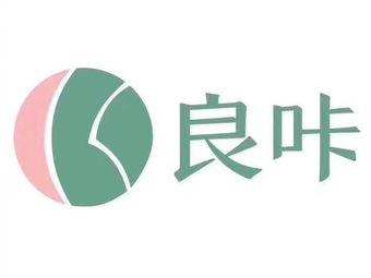 盖氏丹辰•良咔瘦身减肥塑形总代理