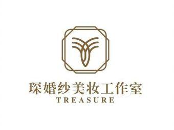 Treasure·琛婚纱美妆工作室