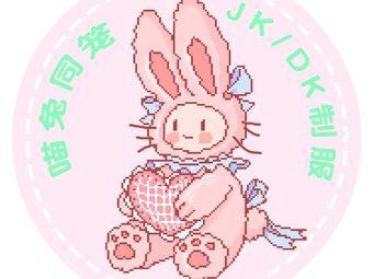 喵兔同籠JK/DK制服