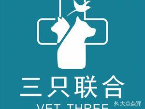 三只联合动物医院