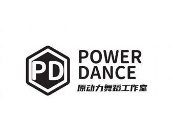 POWER DANCE原动力舞蹈工作室(富华里店)