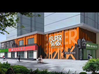 Super Shark 超级鲨鱼运动中心