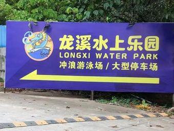 龙溪游乐园