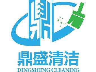 鼎盛清洗保洁有限公司(通州店)