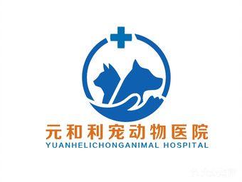 元和利宠动物医院