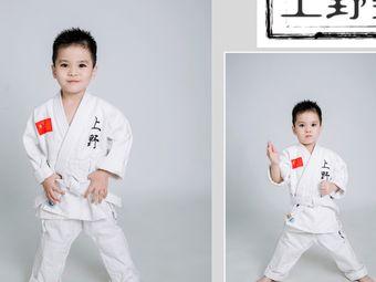 上野国际柔道馆