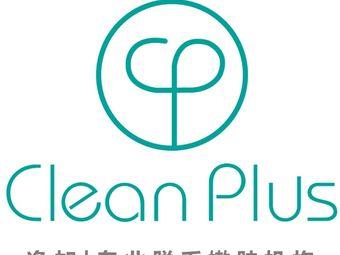 CleanPlus净加毛发管理中心
