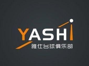 YASHI雅仕台球俱乐部
