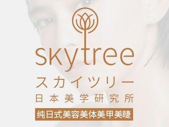 Skytree日本小颜美学研究所(未来科技城店)