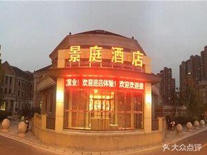 景庭酒店汤泉汗蒸