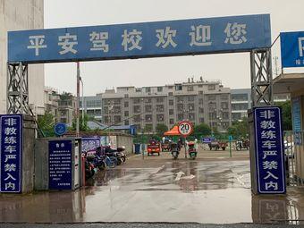 义乌平安驾校(拥军六区分店)