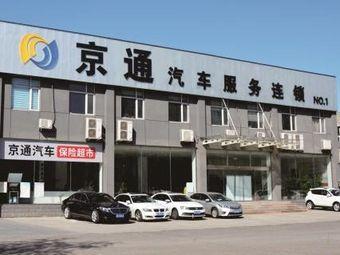 京通汽车服务