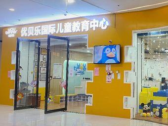 优贝乐国际儿童教育中心(淮安校区)