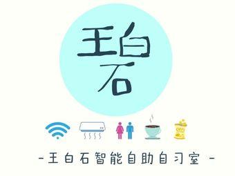 王白石自习室(河南岸店)