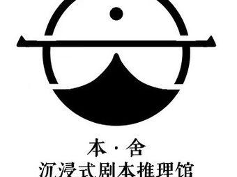 本·舍沉浸式剧本推理馆