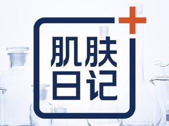 肌肤日记·问题皮肤修复中心(恒大华府店)