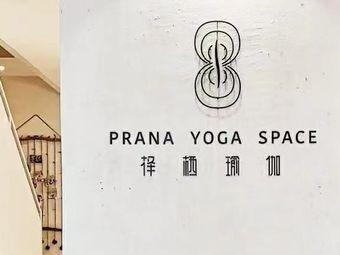 PranaYogaSpace 择栖瑜伽