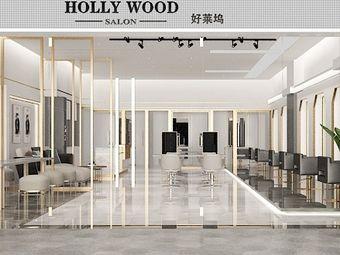 HOLLY WOOD好莱坞(万达广场店)