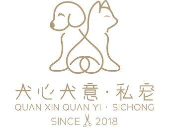 犬心犬意·私宠(太平桥总店)