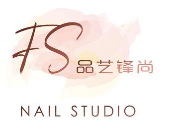 FS 品艺锋尚nail studio(旗舰店)