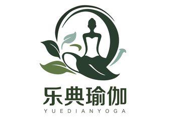 乐典瑜伽普拉提运动康复中心