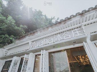 Muaha沐合庄•健美生活馆