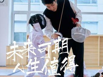 青岛能源击剑运动俱乐部(李沧店)