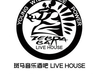 斑马音乐酒吧LIVE HOUSE