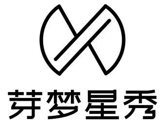 芽梦星秀艺术培训中心