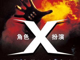 X剧本杀推理社