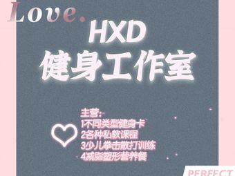 HXD健身工作室(韩训迪健身工作室)