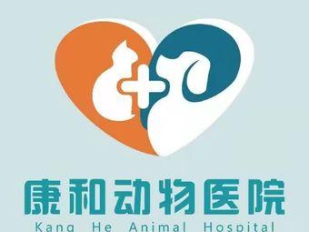 康和宠物医院急重症救护中心(绿地城店)