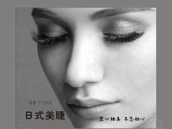 绎素E.soul妆容馆(白沙店)