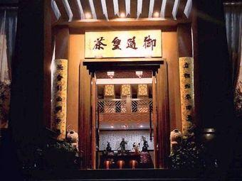 御道皇茶(九龙店)