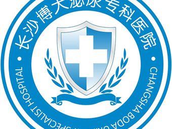 长沙博大专科医院