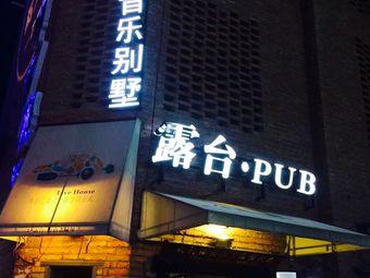 T露台PARTY酒吧