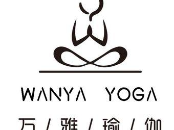 万雅瑜伽•普拉提健身中心(三大街旗舰店)