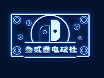 叁贰壹电玩社PS·Switch游戏俱乐部