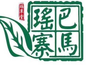 巴马瑶寨头疗养生会所(人民路店)