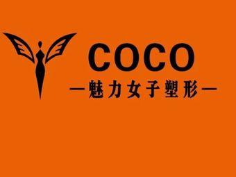 COCO魅力女子塑型瑜伽