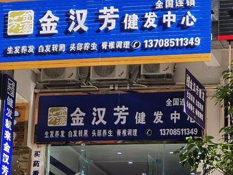 金汉芳健发中心